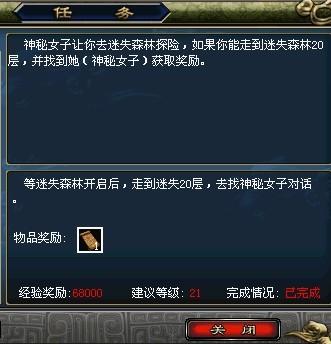 PC蛋蛋_【游戏试玩心得】玩之倾城任务攻略
