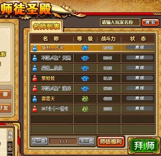 【游戏试玩心得】弹弹堂2天快速冲至18级攻略