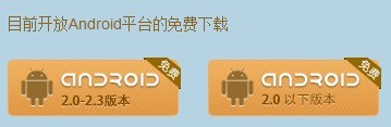 "【PC蛋蛋公告】iPhone越狱版,Android版本""群群""的安装问题,请蛋友详细阅读"