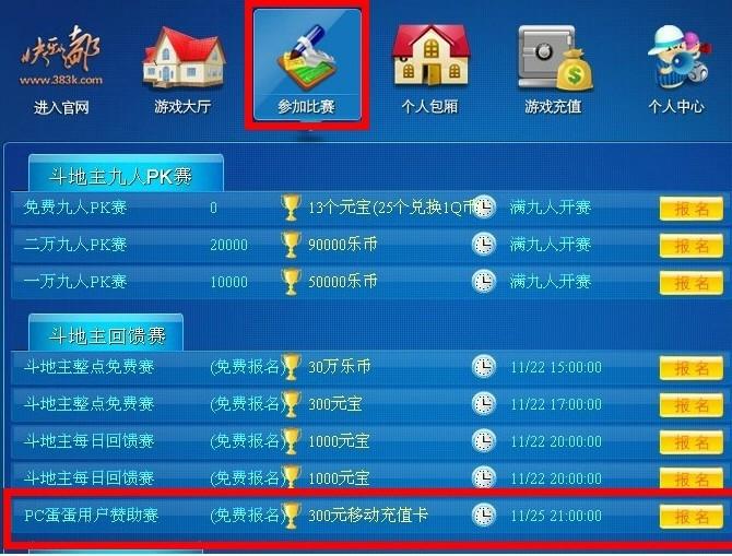 """快乐之都将推出""""PC蛋蛋赞助赛"""",相约12月20日21:00拿300元移动充值卡!"""