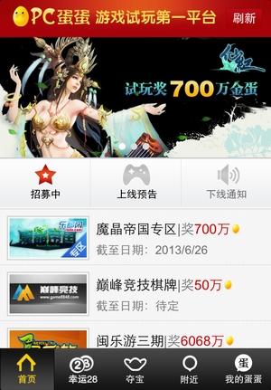 PC蛋蛋新推iPhone版,游戏广告体验更上一层楼!