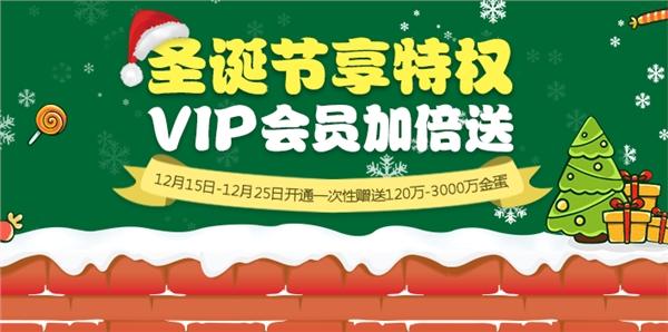 这里是【喜讯】圣诞VIP加倍送,开通最高赠送3000万金蛋!图片的自定义alt信息;9733,113251,你好28资讯,58